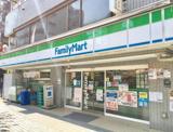 ファミリーマート 鶴見中央四丁目店