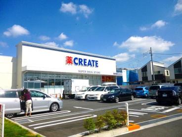 クリエイトSD(エス・ディー) 川崎末長店の画像1