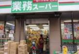 業務スーパー 鶴見駅前店