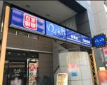 ゆで太郎鶴見中央店