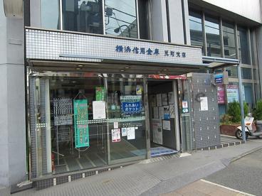 横浜信用金庫 反町支店の画像1