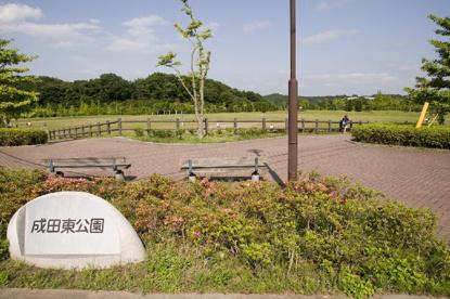 成田東公園の画像1