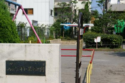 西荻窪平和児童遊園の画像1