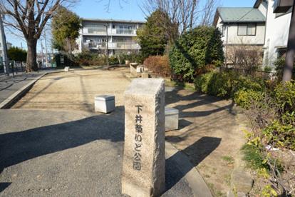 下井草いど公園の画像1