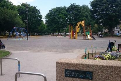 栄町公園の画像1
