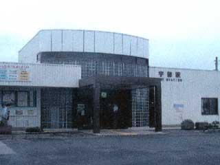 宇部駅の画像1