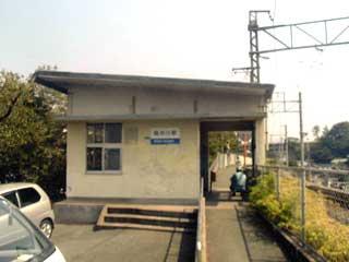 南中川駅の画像1
