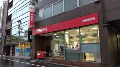 新富郵便局の画像1