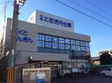 京都北都信用金庫 亀岡支店