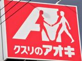 クスリのアオキ大垣丸の内店