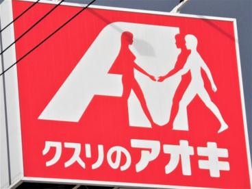 クスリのアオキ大垣丸の内店の画像1