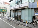 羽田内科医院