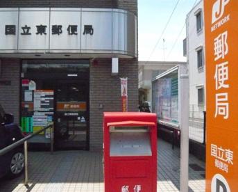 国立東郵便局の画像1