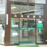 北海道銀行旭ヶ丘支店