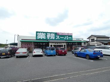 業務スーパー加曽利店の画像1