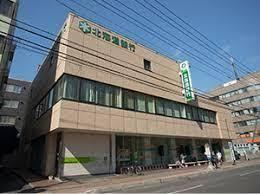 北海道銀行琴似支店の画像1