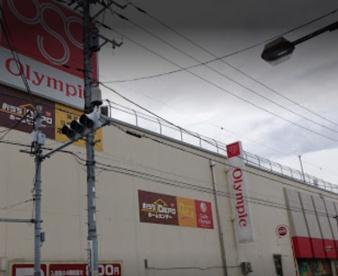 オリンピック立石店の画像1