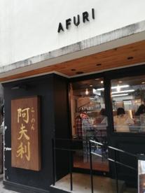 AFURIの画像1