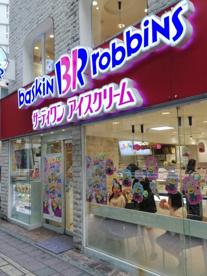 サーティワンアイスクリーム 三軒茶屋店の画像1