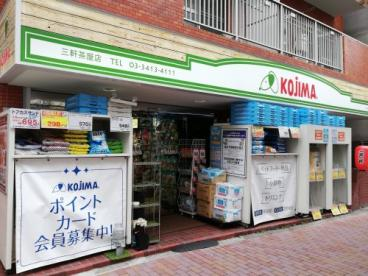 ペットの専門店コジマ 三軒茶屋店の画像1