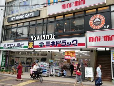 サンマルクカフェ 三軒茶屋店の画像1