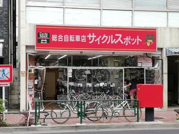 サイクルスポット三軒茶屋店の画像1
