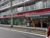 丸正食品 大井町店