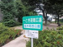並木町西公園