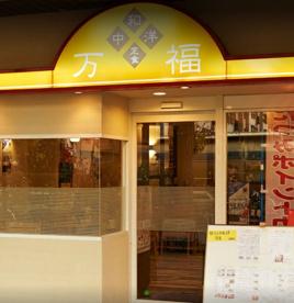 万福 辰巳店の画像1