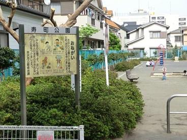 寿町公園の画像1