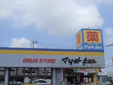 マツモトキヨシせんげん台東店の画像1