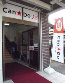 キャンドゥ谷保駅前店の画像1