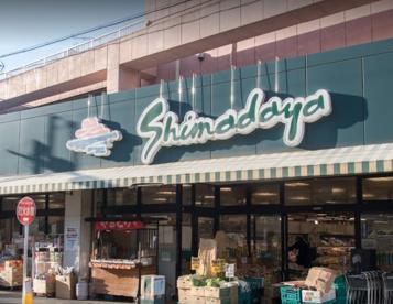 スーパーシマダヤ日本堤店の画像1