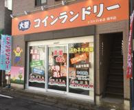 コインランドリー/ピエロ 35号南平店