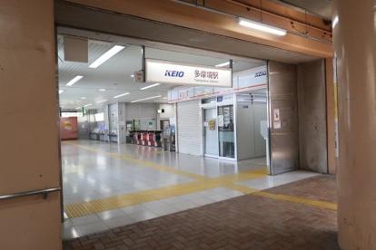 多摩境駅の画像1