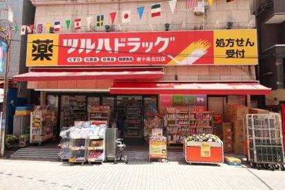 ツルハドラッグ 東十条店の画像1