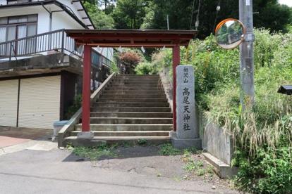 高尾天神社の画像1