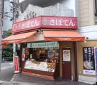 さぼてん 東十条商店街店