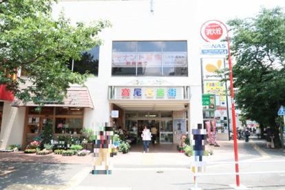 高尾名店街の画像1