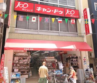 キャン★ドゥ東十条駅前店の画像1