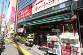 まいばすけっと 板橋本町駅店