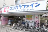 ココカラファイン 志村三丁目店