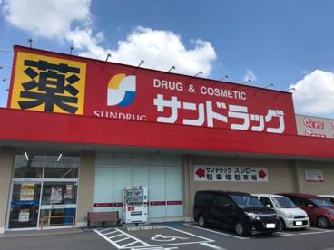 サンドラッグ岡崎上和田店の画像1