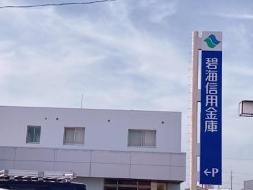 碧海信用金庫 福岡支店の画像1
