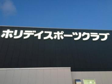 ホリデイスポーツクラブ岡崎の画像1
