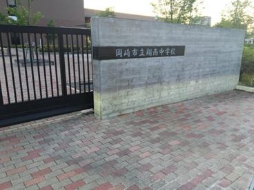 岡崎市立翔南中学校の画像1