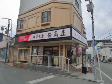 日高屋 柿生駅前店の画像1