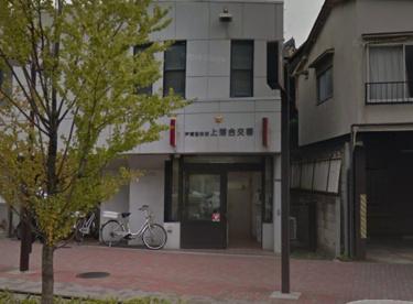 戸塚警察署 上落合交番の画像1