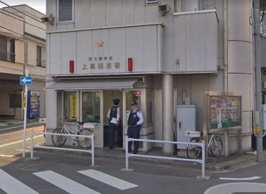 上高田交番の画像1