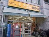 アコレ武蔵野中町店